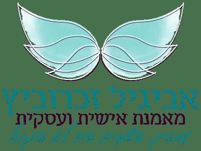 אביגיל זכרוביץ - מאמנת אישית ועסקית